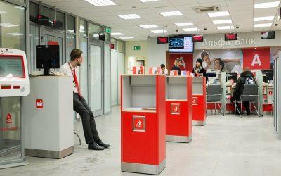 Списання боргу в Альфа-Банку: вимоги, особливості процедури та вартість